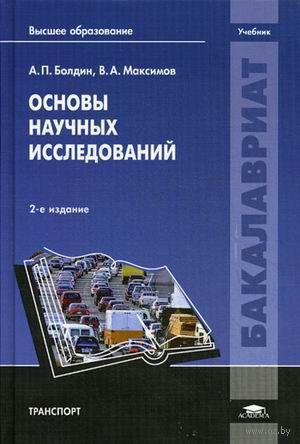 Основы научных исследований. Адольф Болдин, Виктор Максимов