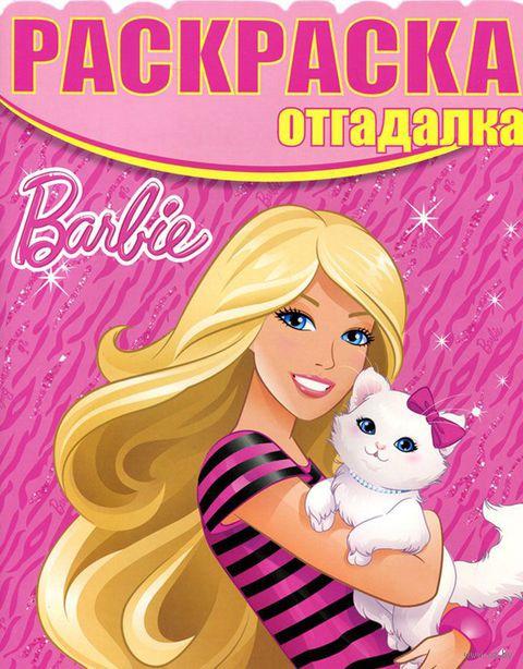 Barbie. Раскраска-отгадалка (с котиком) — фото, картинка