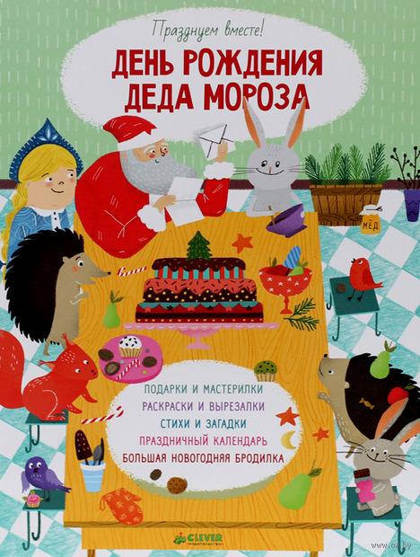 День рождения Деда Мороза. Празднуем вместе!. Татьяна Нилова