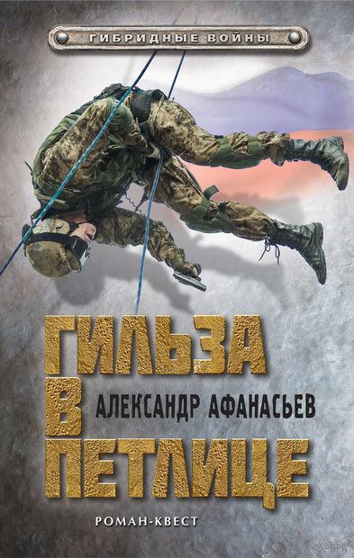 Гильза в петлице. Александр Афанасьев