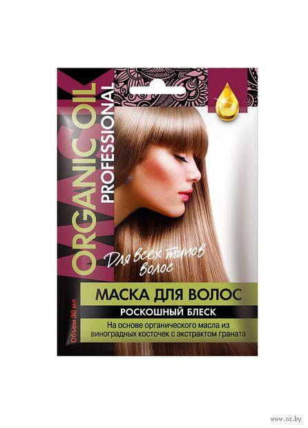 """Маска для волос """"Роскошный блеск"""" (30 мл)"""