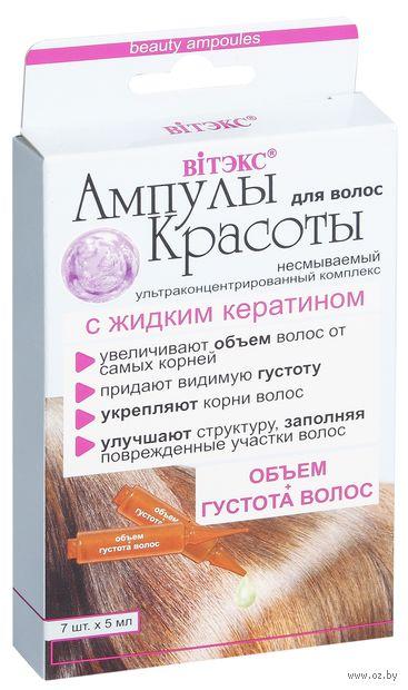 "Программа ухода за волосами ""Ампулы красоты. С жидким кератином"" (7 шт х 5 мл)"