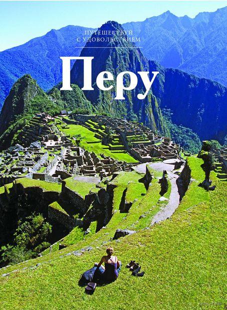 Перу. А. Волков