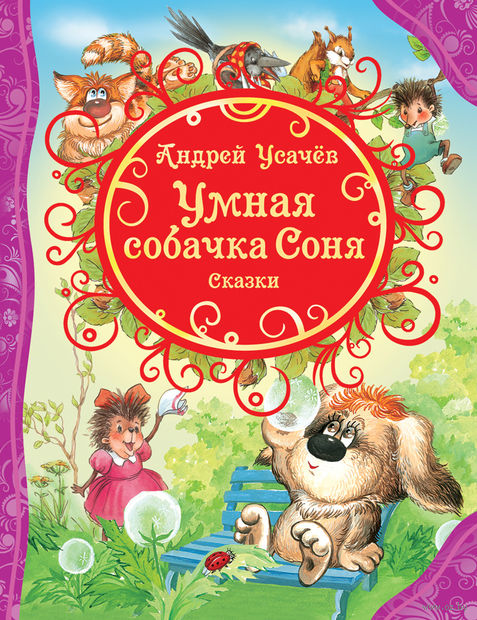 Умная собачка Соня. Сказки. Андрей Усачев