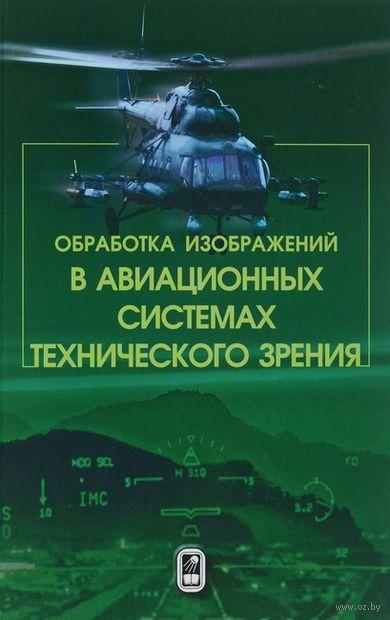 Обработка изображений в авиационных системах технического зрения. Л. Костяшкин