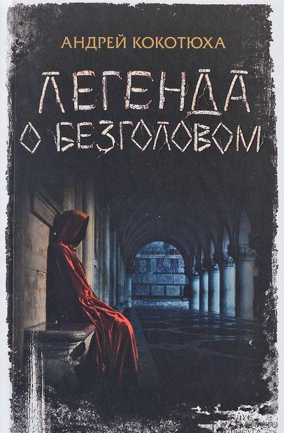 Легенда о Безголовом — фото, картинка