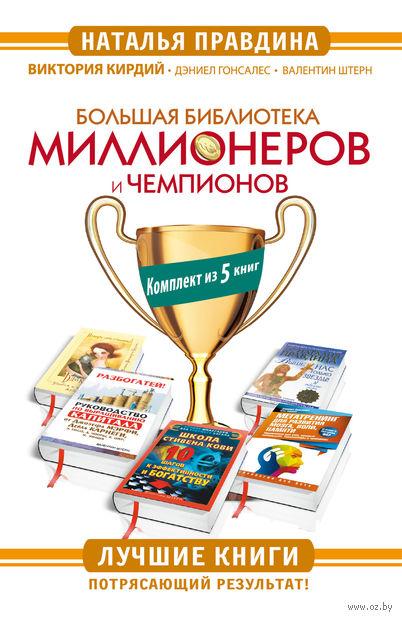 Большая библиотека миллионеров и чемпионов (Комплект из 5 книг) — фото, картинка