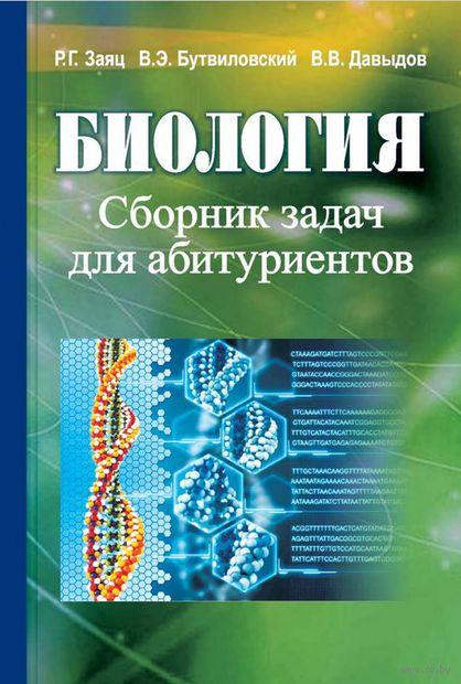 Биология. Сборник задач для абитуриентов — фото, картинка