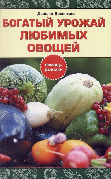 Богатый урожай любимых овощей — фото, картинка