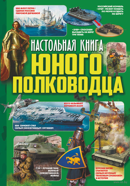 Настольная книга юного полководца — фото, картинка