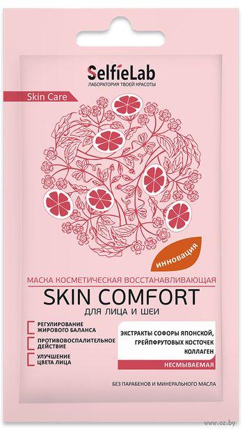 "Маска для лица и шеи ""Skin Comfort"" (8 г) — фото, картинка"