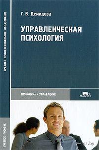 Управленческая психология. Г. Демидова