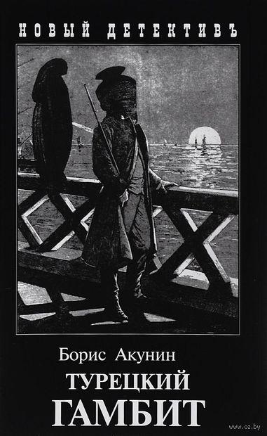 Турецкий гамбит (мягкая обложка). Борис Акунин