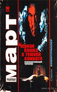 Черная кошка в темной комнате (м). Михаил Март