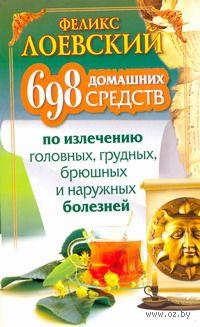 698 домашних средств по излечению головных, грудных, брюшных и наружных болезней. Ф. Лоевский