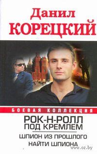 Рок-н-ролл под Кремлем. Шпион из прошлого. Найти шпиона. Данил Корецкий