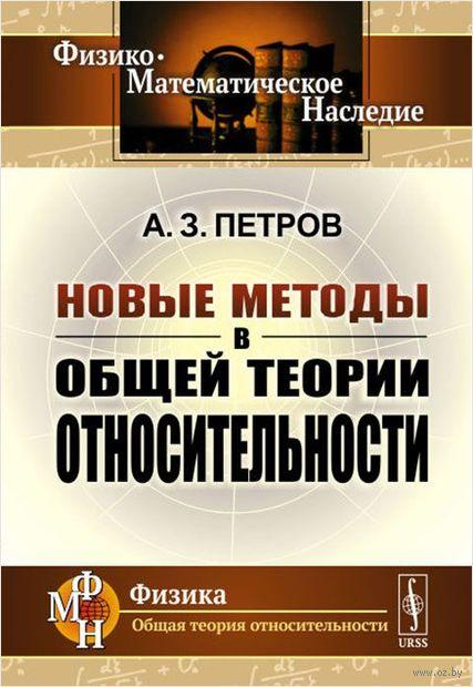 Новые методы в общей теории относительности. А. Петров