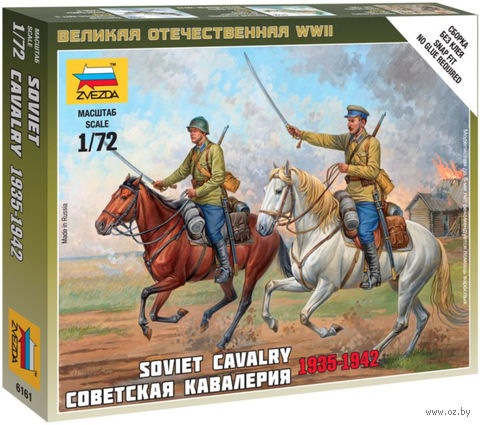 """Набор миниатюр """"Советская кавалерия 1935-1942 гг."""" (масштаб: 1/72) — фото, картинка"""