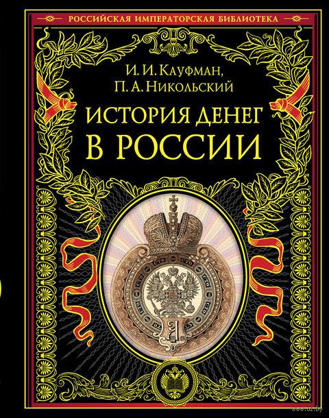 История денег в России — фото, картинка