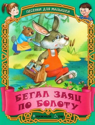 Бегал заяц по болоту