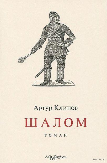 Шалом. Артур Клинов