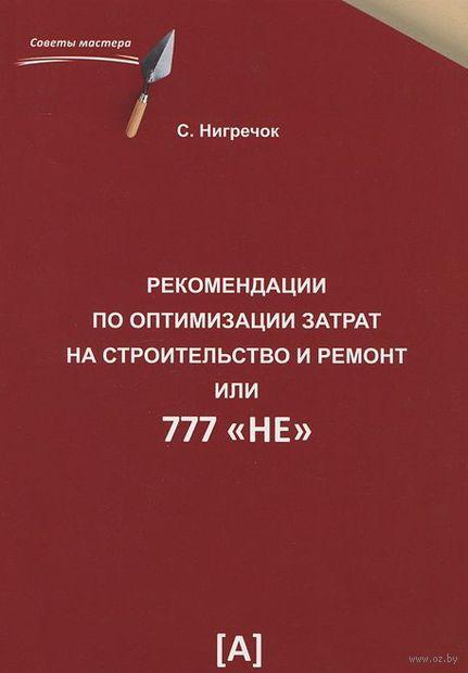 "Рекомендации по оптимизации затрат на строительство и ремонт, или 777 ""НЕ"". С. Нигречок"