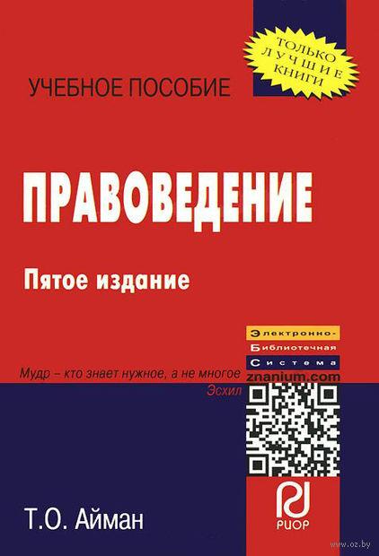Правоведение. Татьяна Айман