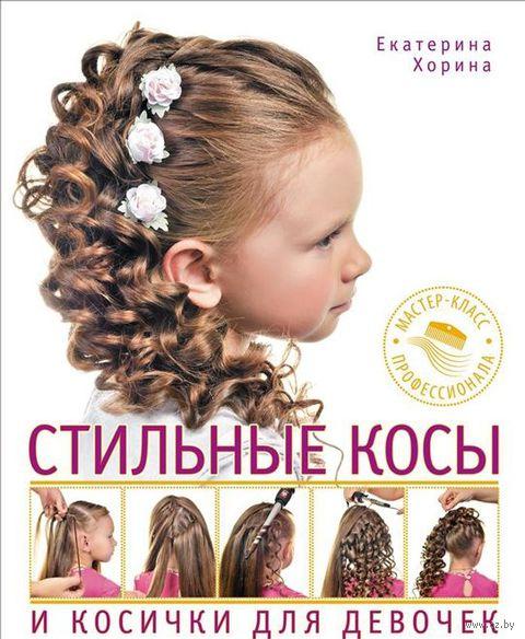 Стильные косы и косички для девочек. Мастер-класс профессионала. Екатерина Хорина