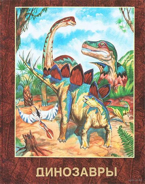 Динозавры. Дарья Гомиева