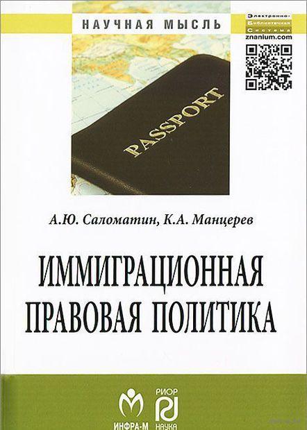 Иммиграционная правовая политика. Алексей Саломатин