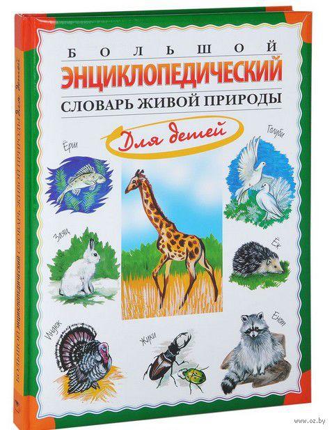 Большой энциклопедический словарь живой природы для детей. Николай Непомнящий