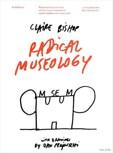 "Радикальная музеология, или Так ли уж ""современны"" музеи современного искусства?. Клэр Бишоп"