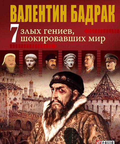 7 злых гениев, шокировавших мир. Валентин Бадрак