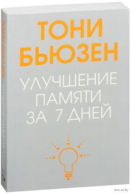 Улучшение памяти за 7 дней (м). Тони Бьюзен