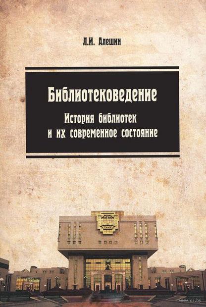 Библиотековедение. История библиотек и их современное состояние. Л. Алешин