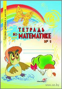 Тетрадь по математике № 1. Тетрадь-раскраска для детей дошкольного возраста