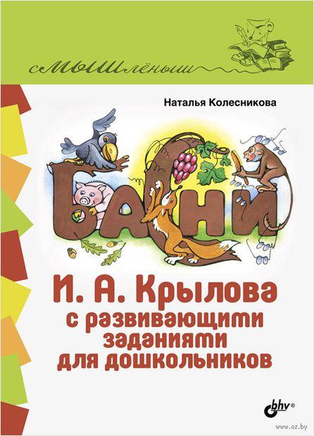 Басни И.А. Крылова с развивающими заданиями для дошкольников. Н. Колесникова