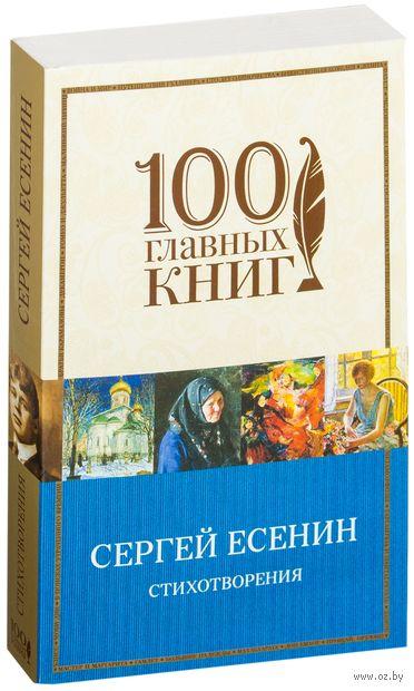 Сергей Есенин. Стихотворения (м) — фото, картинка