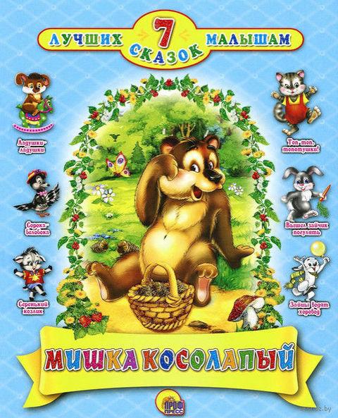 Мишка Косолапый — фото, картинка