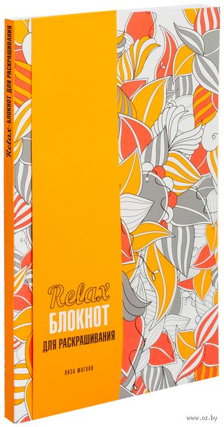 Relax-блокнот для раскрашивания — фото, картинка