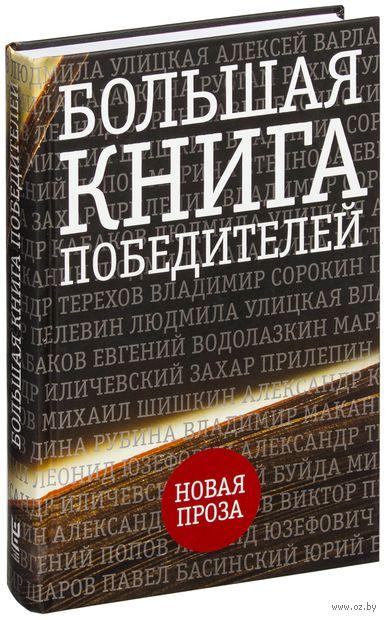 Большая книга победителей — фото, картинка