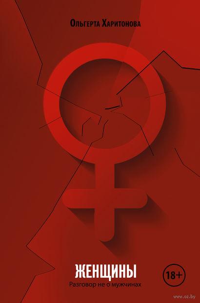 Женщины. Разговор не о мужчинах. Лолита Агамалова, Ольгерта Харитонова