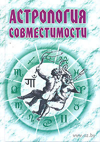 Астрология совместимости. Н. Енцев