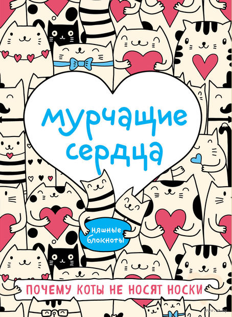 Мурчащие сердца. Почему коты не носят носки