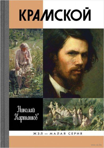 Крамской. Николай Карташов