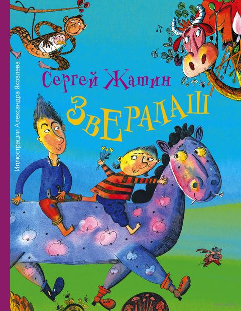 Звералаш. Сергей Жатин