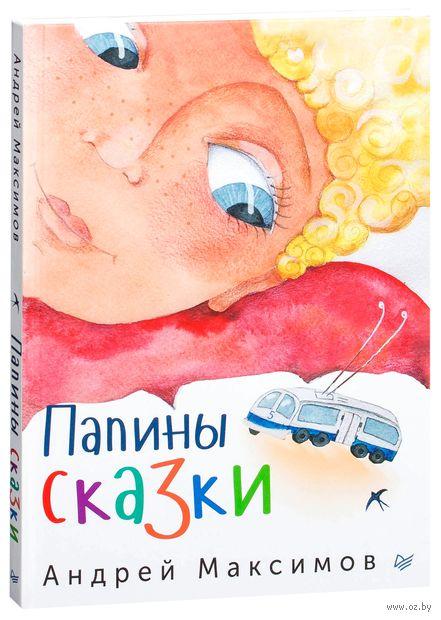 Папины сказки. Андрей Максимов