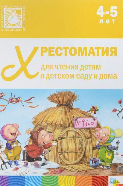 Хрестоматия для чтения детям в детском саду и дома. 4-5 лет — фото, картинка