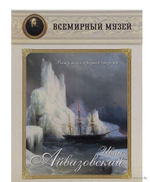 Иван Айвазовский. Вижу мощь я родной стороны… — фото, картинка