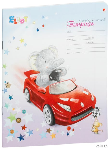 """Тетрадь в линейку """"Веселый слоненок"""" (12 листов; в ассортименте) — фото, картинка"""
